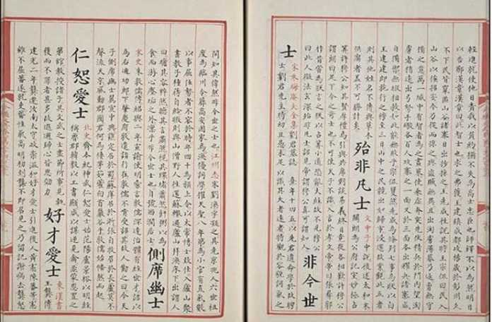 Çin ansiklopedisi