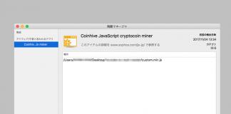 YouTube reklamlarında CoinHive JavaScript kripto madencilik kodu tespit edildi